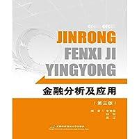 金融分析及应用(第三版)
