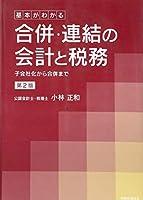 基本がわかる 合併・連結の会計と税務〔第2版〕: 子会社化から合併まで