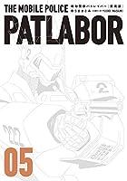 愛蔵版 機動警察パトレイバー コミック 1-5巻セット [コミック] ゆうきまさみ