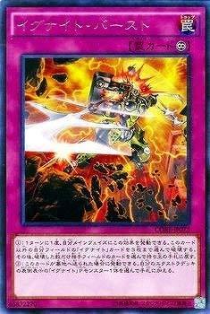 遊戯王/第9期/5弾/CORE-JP073 イグナイト・バースト R
