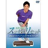 IP012 本間友暁のスッキリリセット (おはようステップ&おやすみステップ) [DVD]