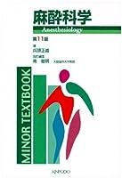 麻酔科学 (MINOR TEXTBOOK)