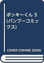 ポッキーくん 5 (バンブーコミックス)
