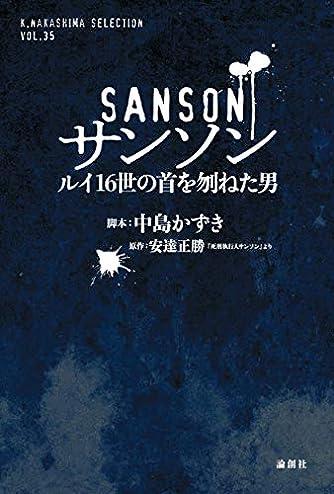 サンソン──ルイ16世の首を刎ねた男 (K.Nakashima selection)