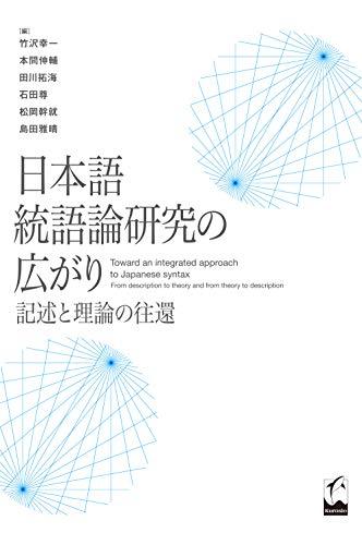 日本語統語論研究の広がり ―記述と理論の往還