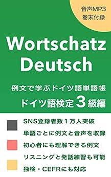 [JAT LLP, Shinsuke Yoshida, Christine G]の【音声付】例文で学ぶドイツ語単語帳 - ドイツ語検定3級編 (独検)