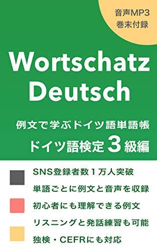 German Vocabulary Training - Diplom Deutsch in Japan Grade 3 (Japanese Edition)