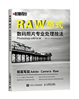 Digital Photo Professional RAW format processing techniques (Photoshop CS6CC Edition)(Chinese Edition)