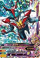ガンバライジング/ガシャットヘンシン1弾/G1-026 仮面ライダーカブト ハイパーフォーム SR