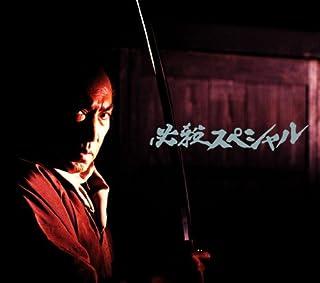 必殺スペシャル 下巻 [DVD]