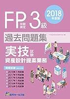 2018年度版 FP技能検定試験3級過去問題集<実技試験・資産設計提案業務>