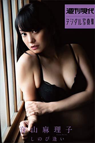 脊山麻理子「しのび逢い」 週刊現代デジタル写真集