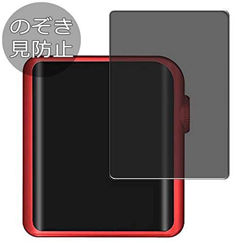 VacFun Anti Espia Protector de Pantalla para SHANLING M0, Screen Protector Sin Burbujas Película Protectora (Not Cristal Templado) Filtro de Privacidad