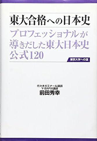 東大合格への日本史 第二版 (東京大学への道)