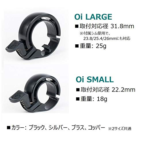 【日本正規品/2年間保証】knog(ノグ)OiBICYCLEBELLSMALLSILVER11977