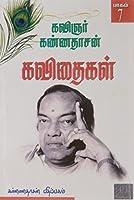 Kannadhasan Kavithigal - 7