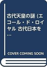 古代天皇の謎 (エコール・ド・ロイヤル 古代日本を考える)