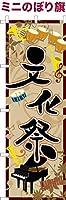 卓上ミニのぼり旗 「文化祭」イベント 短納期 既製品 13cm×39cm ミニのぼり