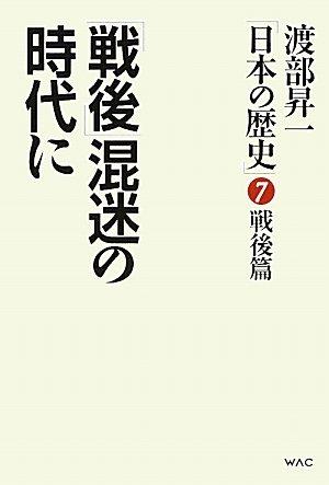 渡部昇一「日本の歴史」〈第7巻〉戦後篇—「戦後」混迷の時代に - 渡部 昇一