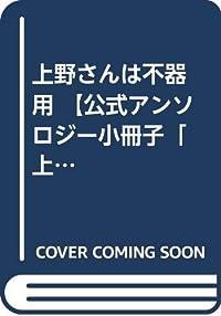 上野さんは不器用 【公式アンソロジー小冊子「上野本」付き】限定版 7 (ヤングアニマルコミックス)
