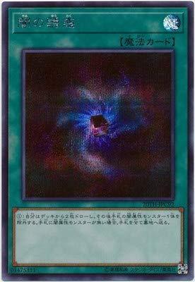 遊戯王/第10期/20TH-JPC92 闇の誘惑【シークレットレア】