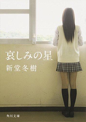 哀しみの星 (角川文庫)