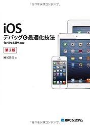 iOSデバッグ&最適化技法 : for iPad/iPhone