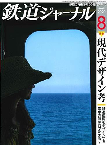 鉄道ジャーナル 2020年 08 月号 [雑誌]
