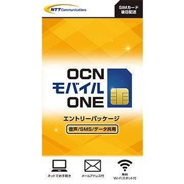 NTTコミュニケーションズ OCN モバイル ONE 音声・SMS・データ共通 T1100211 (4959887001326)