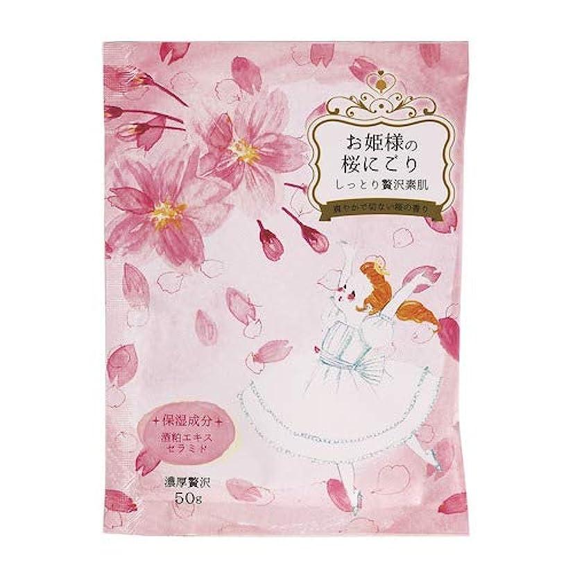 戦略ドリンク流産紀陽除虫菊 お姫様の桜にごり 50g