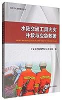 消防灭火救援案例评析:水陆交通工具火灾扑救与应急救援