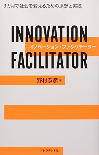 イノベーション・ファシリテーター ― 3カ月で社会を変えるための思想と実践の詳細を見る