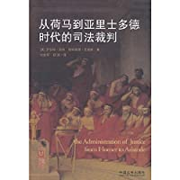 From Homer to Aristotle's justice(Chinese Edition)