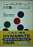 シャーロック・ホームズの災難 (上) (ハヤカワ・ミステリ文庫 (HM 2‐38))