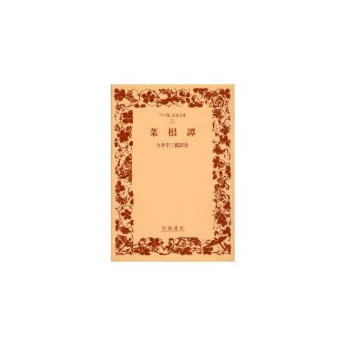 Cycon Tan (wide version Iwanami Bunko) (1991) ISBN: 4000070258 [Japanese Import]