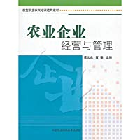 The new vocational training of farmers generic materials : Agricultural business and management(Chinese Edition)