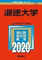 淑徳大学 (2020年版大学入試シリーズ)
