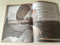 中国限定雑誌文芸風象 小室哲哉 記事 日本未発売品 コレクション