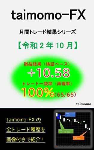 taimomo-FX月間トレード結果【令和2年10月】
