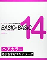 BASIC OF BASIC 14―1ブック×1テクニックの基礎講座 ヘアカラー さまざまなエリアワー