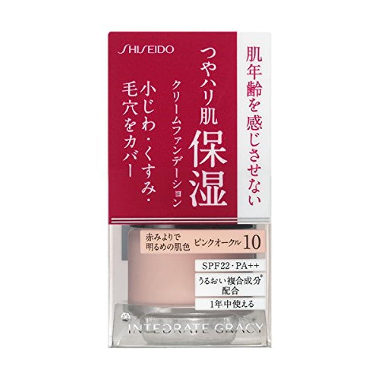 女王粉砕するチューブ資生堂 インテグレート グレイシィ モイストクリーム ファンデーション ピンクオークル10 PO10