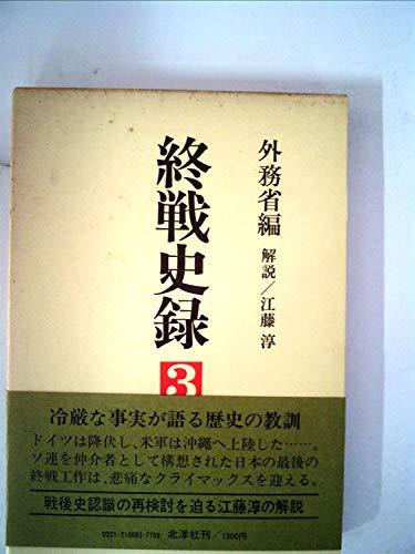 終戦史録〈3〉 (1977年)