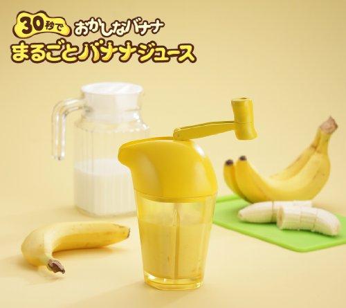 タカラトミーアーツ『おかしなバナナ30秒でまるごとバナナジュース』