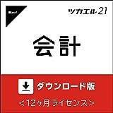 ツカエル会計 21|ダウンロード版