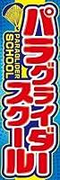 のぼり旗スタジオ のぼり旗 パラグライダースクール002 通常サイズ H1800mm×W600mm