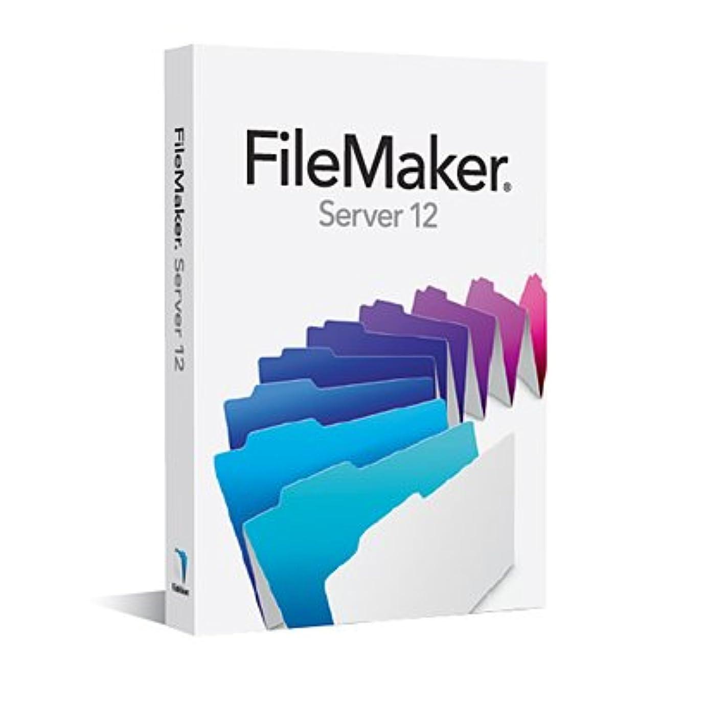 申し立てられたマガジン困った◆日本語対応版◆FileMaker(ファイルメーカー)  Server 12◆アカデミック版◆並行輸入品◆米国版