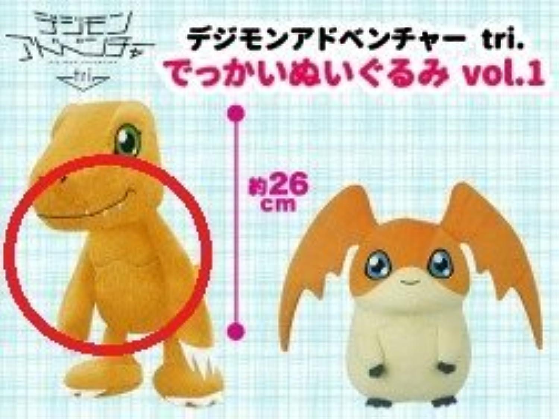 entrega rápida Digimon Adventure tri huge stuffed stuffed stuffed vol1 all two in Agumon separately  descuento online