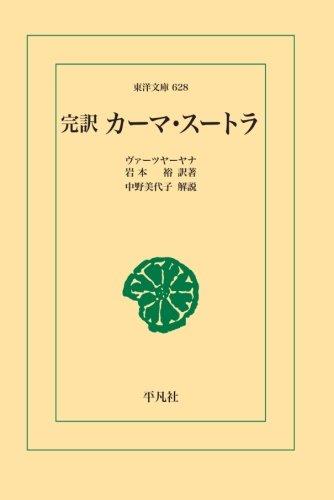 完訳カーマ・スートラ (東洋文庫)
