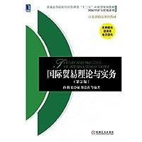 """国际贸易理论与实务(第2版,普通高等院校经济管理类""""十二五""""应用型规划教材 国际经济与贸易系列)"""