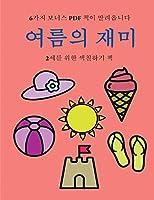 2세를 위한 색칠하기 책 (여름의 재미): 이 책은 좌절감을 줄여주고 자신감을 더해주는 아주 두꺼운 선이 포함된 40가&#51